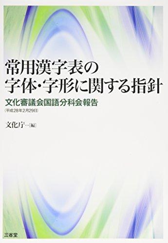 常用漢字表の字体・字形に関する指針: 文化審議会国語分科会報告(平成28年2月29日)
