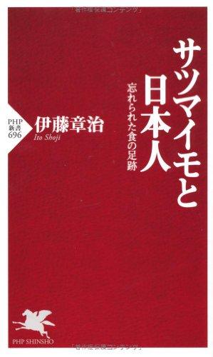 サツマイモと日本人 (PHP新書)