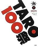 TARO100祭―岡本太郎生誕百年の記録