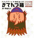 きてれつ箱 (Nanaブックス)