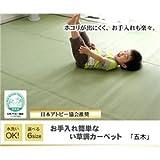 洗える PPカーペット 『五木』 江戸間6畳(261×352cm) [簡易パッケージ品]