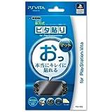 PS Vita用 ピタ貼り for PS Vita【マットタイプ】
