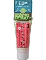 ハンドクリームももの花 チューブミニ × 12個セット