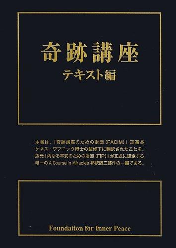 奇跡講座 テキスト編
