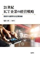 21世紀ICT企業の経営戦略 (龍谷大学社会科学研究所叢書)