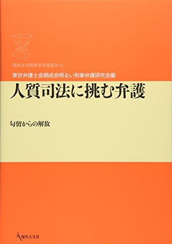 人質司法に挑む弁護: 勾留からの解放 (期成会実践刑事弁護叢書)
