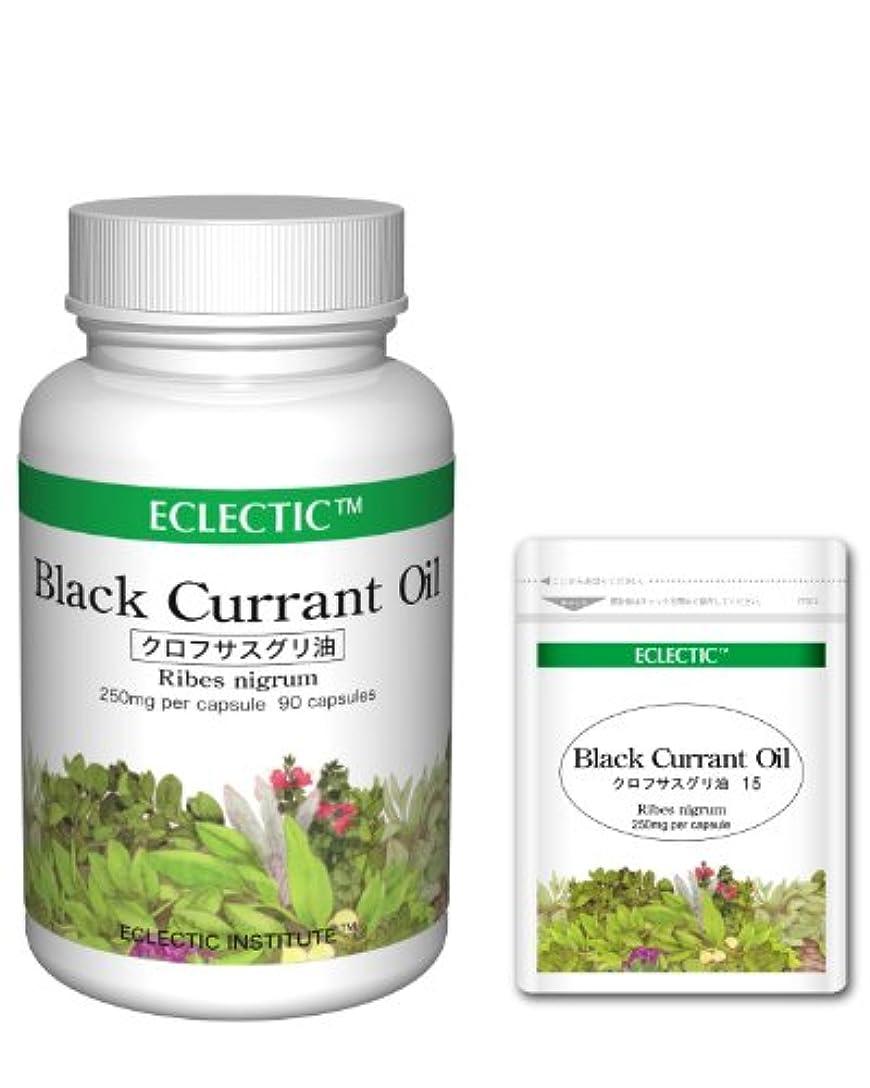 中庭動詞周囲ECLECTIC エクレクティック クロフサスグリ油 Black Currant Oil オイル 250mg 90カプセル 携帯用15カプセル付き