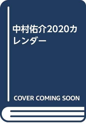[画像:中村佑介2020カレンダー(仮)]