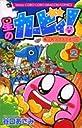 星のカービィ も~れつプププアワー 第2巻 (てんとう虫コロコロコミックス)