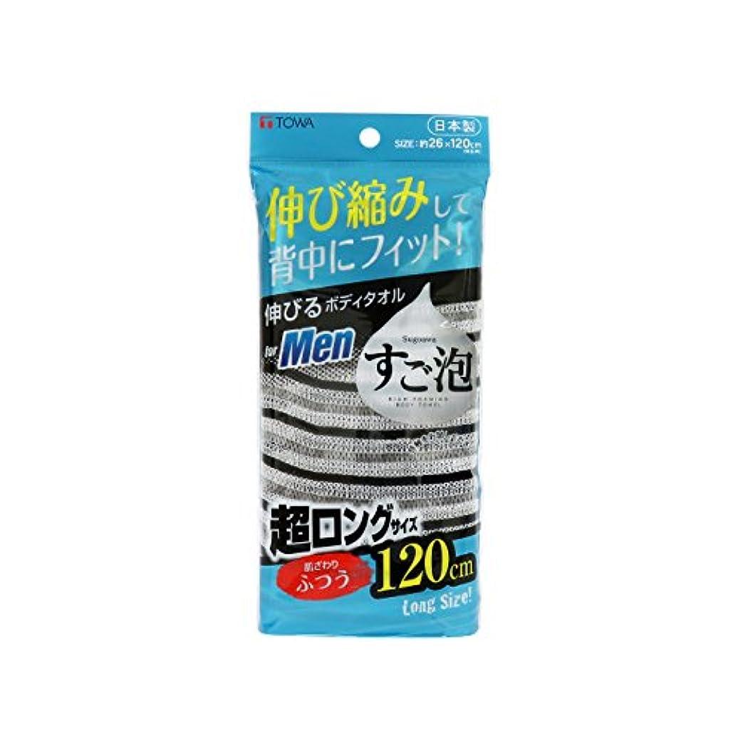 驚いたことにロケーション翻訳東和産業 ボディタオル すご泡 メンズ 伸縮タオル ふつう ブラック