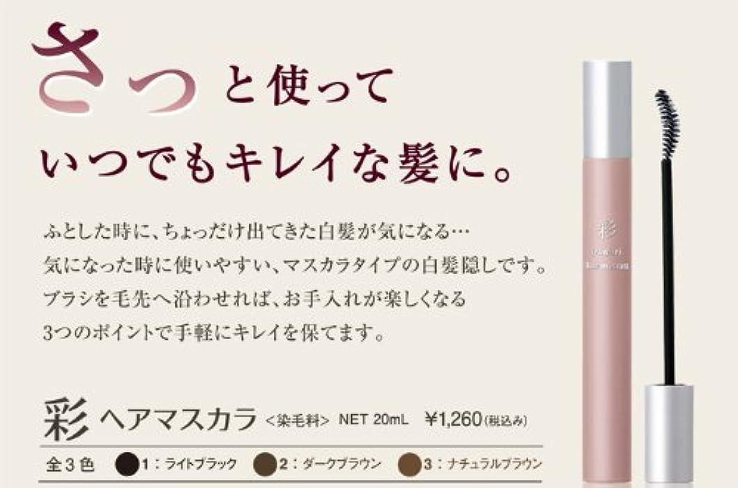 卒業記念アルバム反発子猫彩ヘアマスカラ ナチュラルブラン3