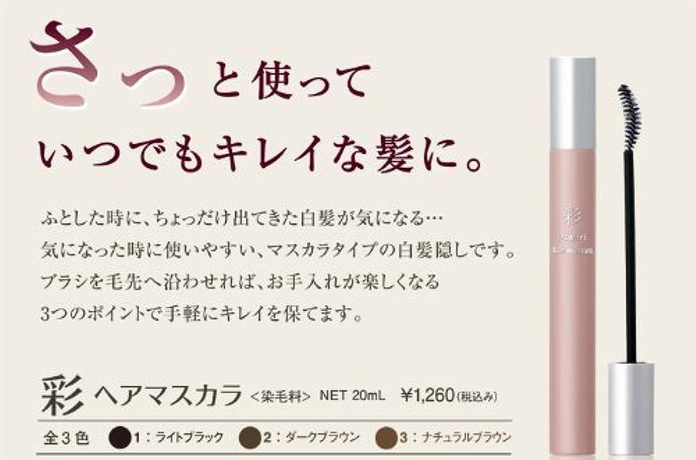 エクステント水族館百科事典彩ヘアマスカラ ナチュラルブラン3