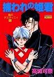 捕われの姫君―嵐のデスティニィ5 (ミッシィコミックス)