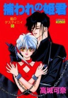 捕われの姫君―嵐のデスティニィ5 (ミッシィコミックス)の詳細を見る