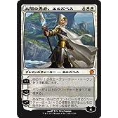 マジックザギャザリング 太陽の勇者、エルズペス (神話レア) / テーロス(THS) / 日本語版