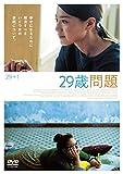 29歳問題[DVD]