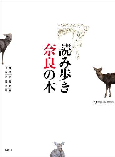 読み歩き奈良の本の詳細を見る