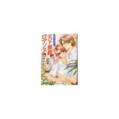 天下無敵ロマンス―絶対の領分〈3〉 (角川ルビー文庫)の詳細を見る
