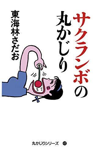 サクランボの丸かじり (丸かじりシリーズ42)