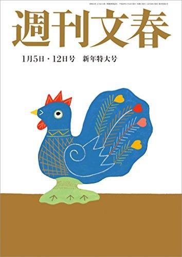 週刊文春1月5・12日号[雑誌]