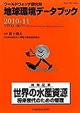 地球環境データブック〈2010‐11〉―ワールドウォッチ研究所