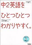中2英語をひとつひとつわかりやすく。(CD付き) 画像