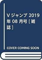 Vジャンプ 2019年 08 月号 [雑誌]