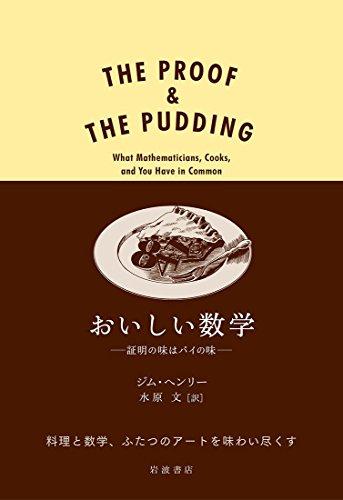 おいしい数学――証明の味はパイの味の詳細を見る