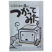 てれびちゃん 入浴料 豆乳 10個セット