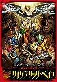 『サイケデリック・ペイン』 DVD