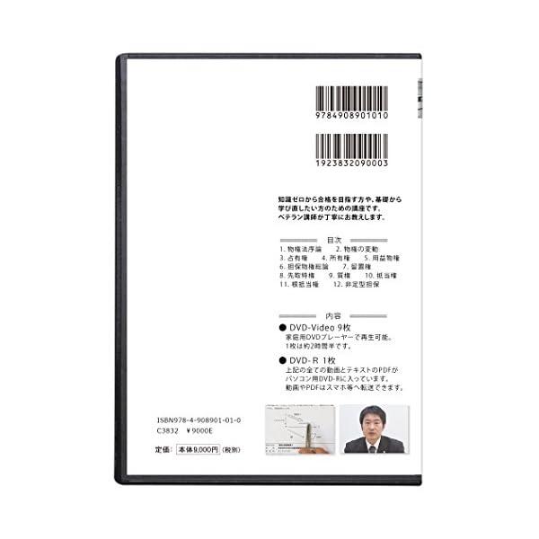 司法書士試験合格講座DVD 民法・不動産登記法...の紹介画像5