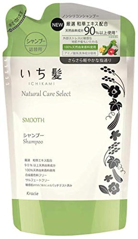 明日ルール砂いち髪ナチュラルケアセレクト スムース(さらさら軽やかな指通り)シャンプー詰替340mL ハーバルグリーンの香り