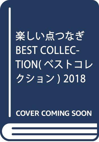 楽しい点つなぎBest Collection 2018年 01 月号 [雑誌]