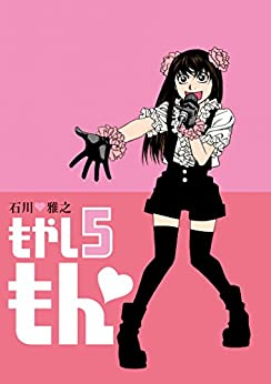[石川雅之]のもやしもん(5) (イブニングコミックス)