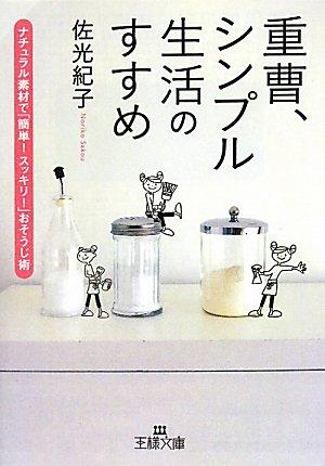重曹、シンプル生活のすすめ (王様文庫)
