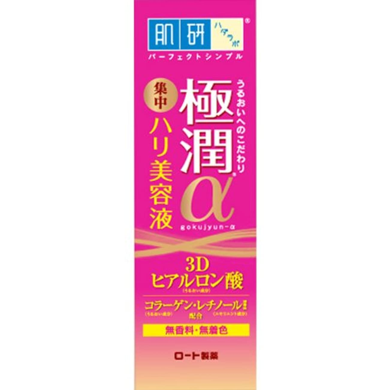 ピンクご飯接地肌研(ハダラボ) 極潤 αハリ美容液 30g