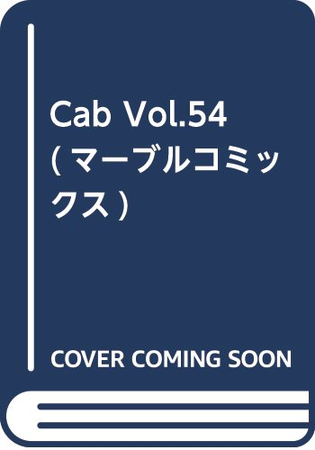 Cab Vol.54