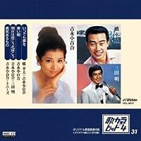 歌カラ・ヒット4 (31) (MEG-CD)