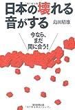 日本の壊れる音がする 今なら、まだ間に合う! [単行本] / 島田 晴雄 (著); 朝日新聞出版 (刊)