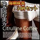毎朝成長3個セット シトルリンコーヒー【下半身覚醒精力コーヒー】