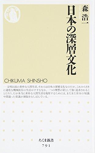 日本の深層文化 (ちくま新書)
