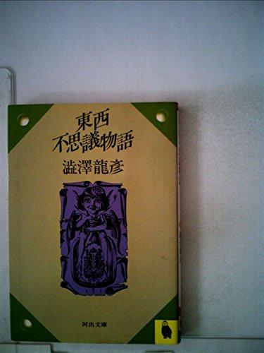 東西不思議物語 (1982年) (河出文庫)の詳細を見る