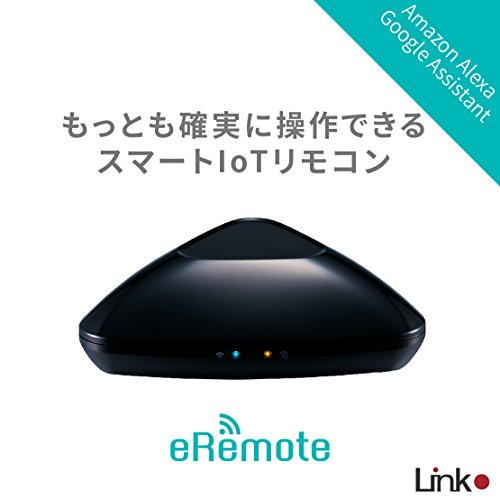 LinkJapan eRemote IoTリモコン 家でも外からでもいつでもスマホで自宅の家電を操作 【Works with Alexa認定製品】
