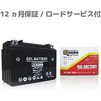 マキシマバッテリー MB4L-X シールド式 ロードサービス付き ジェルタイプ バイク用 4L-B (互換:YB4L-B/GM4-3B/FB4L-B)