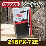 チェンソー用 替刃(21BPX-72E) オレゴン(OREGON)純正ソーチェン(チェーン刃)/チェーンソー用