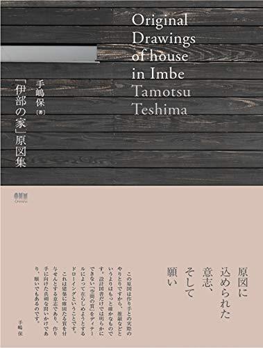 「伊部の家」原図集