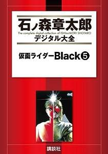 仮面ライダーBlack 5巻 表紙画像