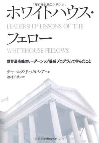 ホワイトハウス・フェロー―世界最高峰のリーダーシップ養成プログラムで学んだことの詳細を見る