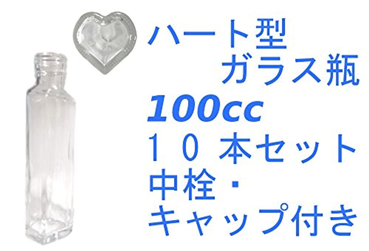 広々としたクアッガ数値(ジャストユーズ) JustU's 日本製 ポリ栓 中栓付きハート型ガラス瓶 10本セット 100cc 100ml アロマディフューザー ハーバリウム 調味料 オイル タレ ドレッシング瓶 B10-SSH100A-A