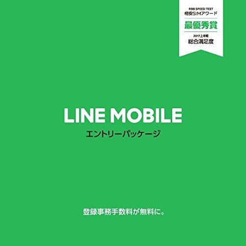 LINEモバイル LINEモバイル 音声通話SIM+データSIM(SMS) 統合版エントリーパック
